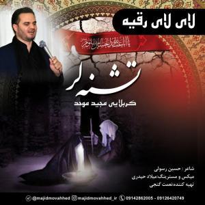 Majid Movahed Lay Lay Roghaya