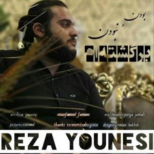Reza Younesi Boodan Va Naboodan