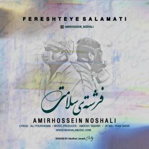 Amirhossein Noshali Fereshteye Salamati