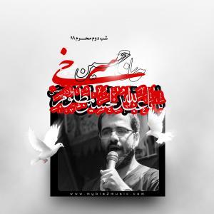 Hossein Sibsorkhi – Shabe Dovom Moharam 1399