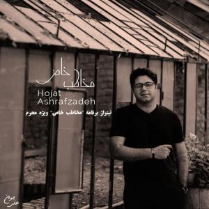 Hojat Ashrafzadeh Mokhatabe Khaas