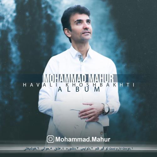دانلود آهنگ محمد ماهور دوست دارم دست تو گیر کنم