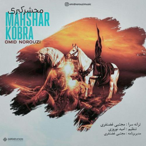 Omid Norouzi Mahshar Kobra