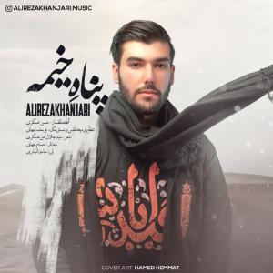 Alireza Khanjari Panahe Kheimeh