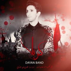 Dayan Band Karbala