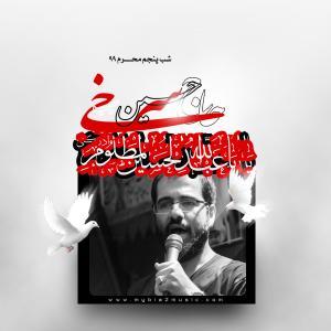 Hossein Sibsorkhi – Shabe Panjom Moharam 1399