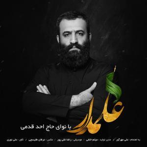 Ahad Ghadami Alamdar