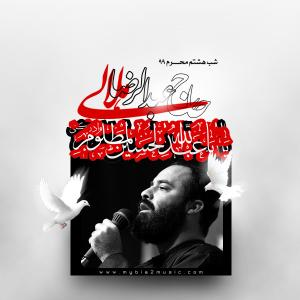 دانلود آلبوم عبدالرضا هلالی شب هشتم محرم 1399