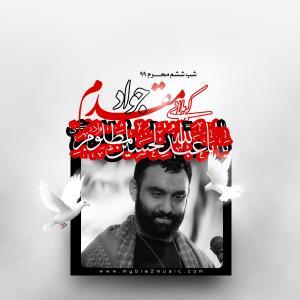 Javad Moghadam – Shabe Sheshom Moharam 1399
