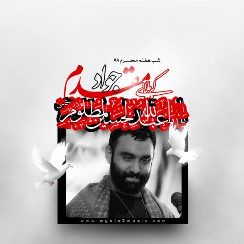دانلود آلبوم جواد مقدم شب هفتم محرم 1399