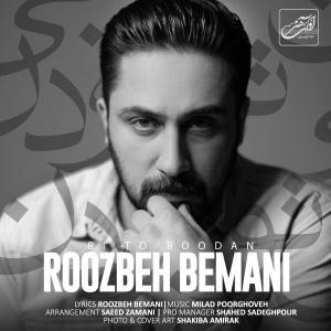 Roozbeh Bemani Bi To Boodan
