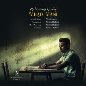 Milad Mani Inghadr Dooset Daram
