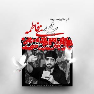 دانلود آلبوم مجید بنی فاطمه شب عاشورا محرم 1399