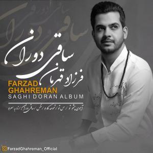 Farzad Ghahreman Ahoye Chashme To