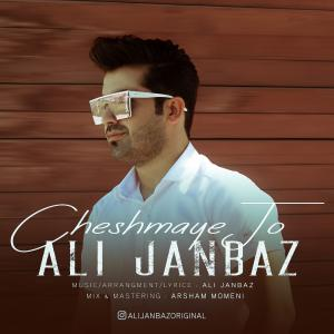 Ali Janbaz Cheshmaye To