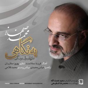 Mohammad Esfahani Be Negaahi