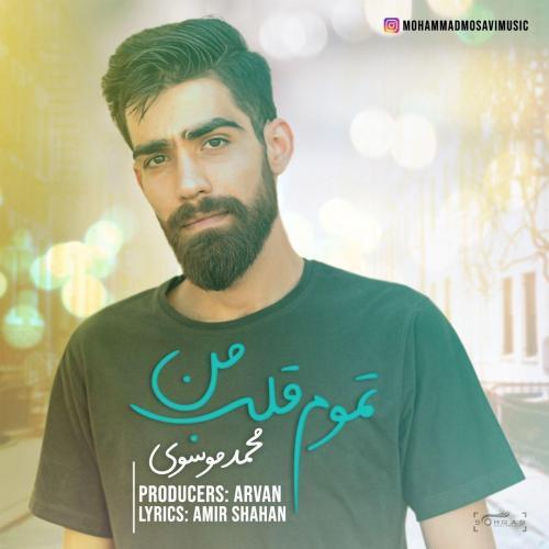دانلود آهنگ محمد موسوی تموم قلب من