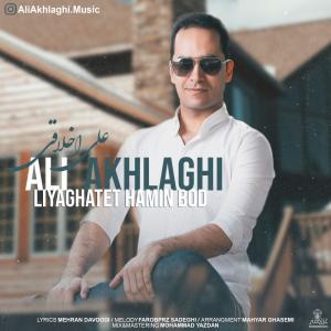 Ali Akhlaghi Liyaghatet Hamin Bod