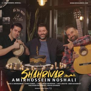 Amirhossein Noshali Shahrivar