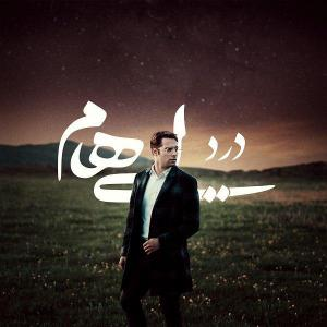 Ehaam Dard