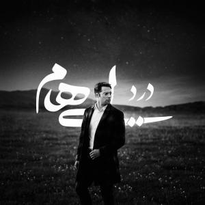 Ehaam Dard (Piano Version)