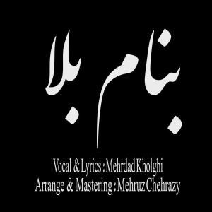 Mehrdad Kholghi Be Name Bala
