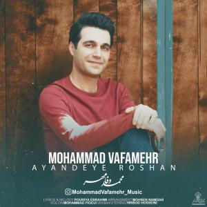 Mohammad Vafamehr Ayandeye Roshan