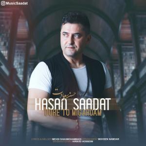 Hasan Saadat Dore To Migardam