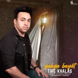 Yahya Bayat Tire Khalas