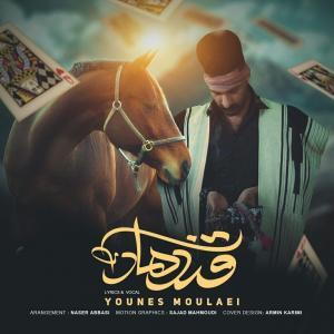Younes Moulaie Ghandehar