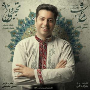 Mojtaba Valizadeh Morghe Shab