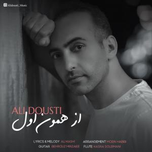 Ali Dousti Az Hamon Aval