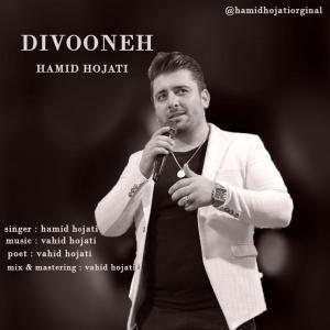 Hamid Hojati Divooneh