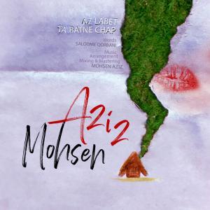 Mohsen Aziz Az Labet Ta Batne Chap