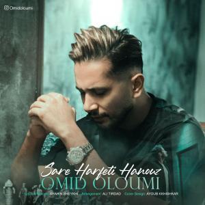 Omid Oloumi Sare Harfeti Hanouz