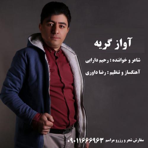 دانلود آهنگ رحیم دارابی آواز گریه