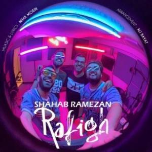 Shahab Ramezan Rafigh