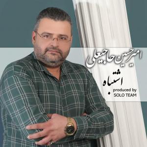 Amir Hosein Haji Ali Eshtebah