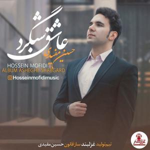 Hossein Mofidi Eradat