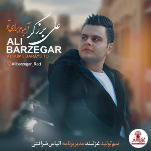 Ali Barzegar Saheb Khaneye Del