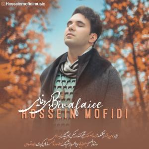 Hossein Mofidi Bi Vafaiee