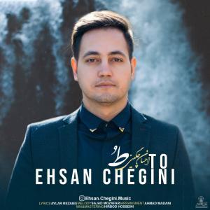 Ehsan Chegini To