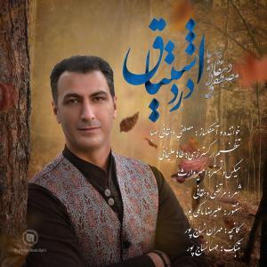 Mostafa Dehghani Saba Darde Eshtiyagh