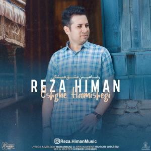 Reza Himan Eshghe Hamishegi