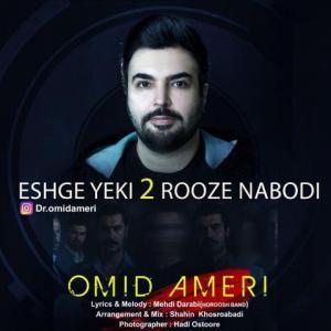 Omid Ameri Eshge Yeki 2 Rooze Nabodi