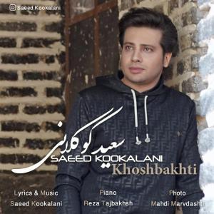 Saeed Kookalani Khoshbakhti