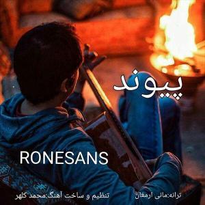 Peyvand Ronesans