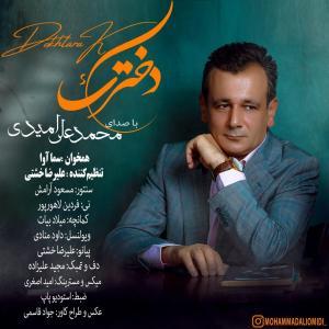 Mohammad Ali Omidi Dokhtarak