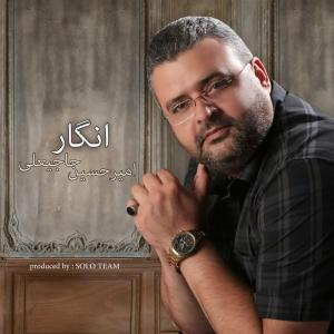 Amir Hosein Haji Ali Engar