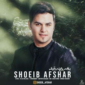 Shoeib Afshar Ye Omro Chand Daghighe